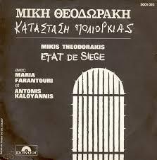 etat de siege mikis theodorakis etat de siege vinyl at discogs
