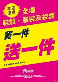 100 An Shui Wan Kee Group Jetso Zone