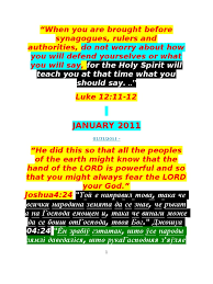 si鑒e auto dos タ la route partially formatted inspirational bible verses in other