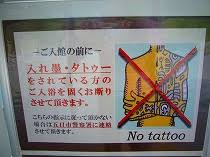 Tattoo Ban Signboards At The Entrance Of Day Visit Onsens In Kanagawa And Tokyo They Say People With Tattoos Or Stickers Are Not Allowed To Enter