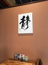Kasai Japanese Restaurant Wall Art At The Table