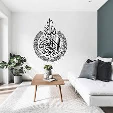 ayatul kursi wandtattoo islamic vinyl wandaufkleber dekoration wand hintergründe wohnzimmer aufkleber islam dekoration wandbilder 42x54 cm