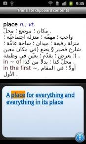Arabic English dictionary 3 4 216 Download APK for Android Aptoide