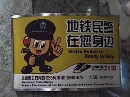 bureau metro beijing metro poster beijing metro poster metro is ready to