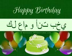Islamic Birthday Wishes 365greetings