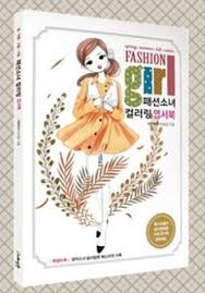 Details About Preview Fashion Girl Postcards Coloring Book Adult Gift Anti Stress Therapy DIY