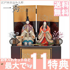Kobotensho His Imperial Highness Prince Doll Doll Compact High