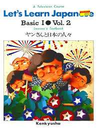 Lets Learn Japanese Basic I Volume 2 Learners Textbook