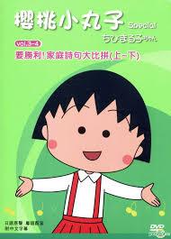 Chibi Maruko-chan-Chibi Maruko-chan