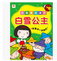 BBTS Snow White Fairy Tale Color Small Red Book Baby Colour Painting Childrens Coloring