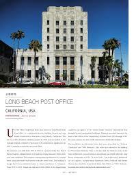 100 Long Beach Architect Art Deco Vol 1 By HIDESIGN INTERNATIONAL PUBLISHING HK CO