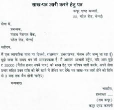 Resignation Letter Hindi Pdf Rejoining Letter Format In Hindi Fresh