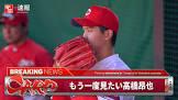青木勇人 (野球)