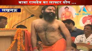 Baba Ramdevs Laughter Yoga