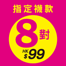 100 An Shui Wan Kee Group Jetso Zone Removal Sale_Sheung