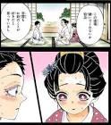恋雪 (鬼滅の刃)