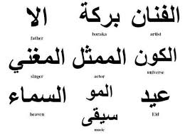 Arabic Tattoo Designs With Meanings