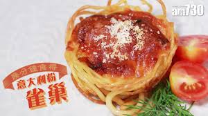 cuisine v馮騁ale 意大利粉雀巢 幾分鐘食得 am730