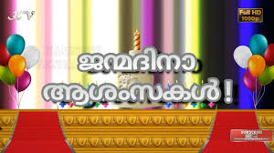 Birthday Wishes in Malayalam Malayalam sms Malayalam Font