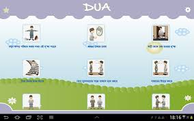 Dua For Entering Bathroom by Dua 4 Kid Android Apps On Google Play