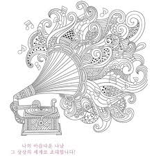 Beautiful Day Coloring Book Korea Colorir Adulto Coloriage Coloriar