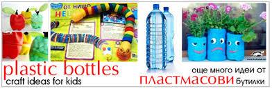 Plastic Bottles Kids Crafts