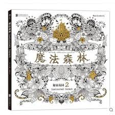 Coloring Book Secret Garden Enchanted Forest Mandala 3 Books Chinesse Version