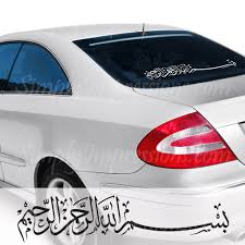 Bismillah Islamic Car Window Decal Vinyl Wrap Art For Your Vehicle ... Truck Window Decals Harley Davidson Trucks Graphics Best In Calgary For Cars Business High Quality Window Decals Auto Motors Intertional Moose Rear Graphic Decal Suv Clear Car Decalsclear Stickerscar Attn Ownstickers The Rear Or Not Mtbrcom Dodge Ram Head Vinyl Sticker Mopar Dodge Ram Unique 28 Sample Stickers And Eirasimprsoescom