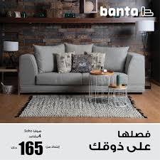 فصلها على ذوقك مع إمكانية اختيار القماش banta furniture