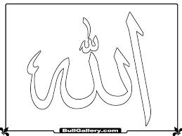 Allah Name Kids Coloring