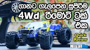 100 Nitro Rc Trucks For Sale RC Car Sinhala 4Wd Remote Control Truck Quick Review