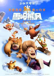 Boonie Bears: A Mystical Winter-Xiong Chumo Zhi Xueling Xiongfeng