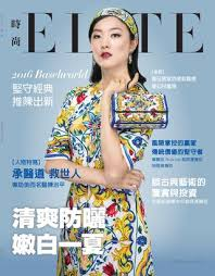 bureau vall馥 lu輟n elite magazine 2016 summer coast edition 美西版 by 時尚
