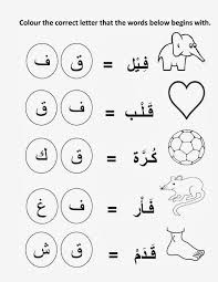 Arabic Alphabet Worksheet Coloring
