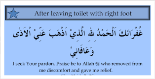 exiting toilet dua pictures to pin on pinterest pinsdaddy