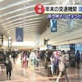 帰省ラッシュ, 日本, ホリデーシーズン, Uターンラッシュ