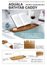 Bamboo Bath Caddy Nz by Amazon Com Umbra Aquala Bamboo Bathtub Caddy Natural Home U0026 Kitchen
