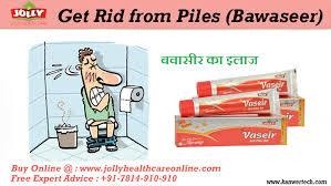 Kakmachi Natural Home Reme s for Piles & Bawaseer Ayurvedic Tips