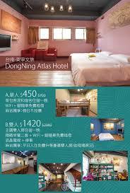 canap駸 atlas 台南 東寧文旅dongning atlas hotel gomaji