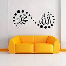ypselected islamische muslim arabisch inspiration removable