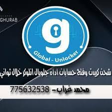 محمد غراب لبرمجة الهواتف الذكية واجهزة الكمبيوتر telegram