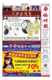 bureau d 馗olier ancien press 2015 01 23 1714a by press inc issuu