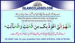 islamic dua for entering bathroom masnoon duain in arabic with urdu translation