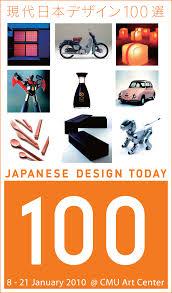 100 Design 21 Japanese Today 100 CNX Art Connex