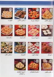 cuisine samira gratuit la cuisine algérienne samira gateaux economiques ar