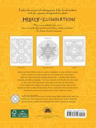 Hebrew Illuminations A Coloring Journey Through The Jewish Holy Days Adam Rhine Amber Lotus Publishing 9781631362392 Amazon Books
