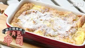 cuisine v馮騁ale 牛角包布甸 幾分鐘食得 am730