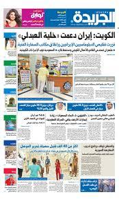 عدد الجريدة 21 يوليو 2017 by aljarida newspaper issuu