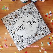 Secret Garden Korea Version Coloring Book
