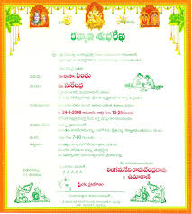 Template Gruhapravesam Invite Invitation Printable Invitations Cards In Tamil